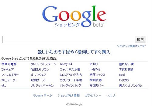 googleshopping.jpg